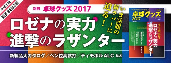 卓球王国2017年6月号別冊『卓球グッズ2017』