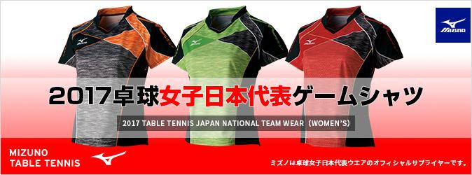 2017卓球女子日本代表ゲームシャツ